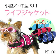小型から中型 犬 など ペット用 安心 安全 ライフジャケット 水遊び 海 川◇FS-PTL100