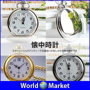 アンティーク 懐中時計 インテリア スケルトン ネックレス パケット