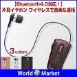 Bluetooth 4.0 対応 片耳 イヤホン ヘッドセット 無線 取り付け簡単 クリップ付き 伸縮コード USB充電 ワイヤレス 音楽再生 通話【オーディオ】◇RB-T12