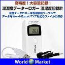 温湿度データーロガー 温度 湿度 記録計 高感度センサー デジタル L...