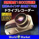 ドライブレコーダー/高解像度1200万画素/液晶3.0インチ/広角度170度/レンズF2.0/モーションセンサー/カー用品◇S5
