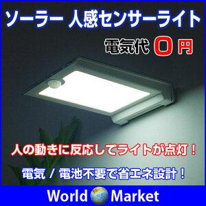 ソーラー センサー ソーラーモーションライト