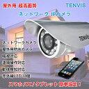 屋外用 高精細度 高解像度720pix ネットワーク セキュリティーカメラTENVIS 屋外用 高精細度 IP...