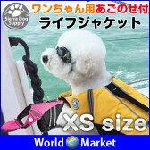【XSサイズ】あごのせ 浮き付き ワンちゃん用 ライフジャケット ペットウェア 愛犬と 水遊び 海 川 プール 【夏用品】 ◇SIERRA002-XS