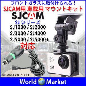 SJCAM用 SJ1000/SJ2000/SJ3000/SJ4000/SJ5000対応 フロントガラスに取付けられる 車載用マウン...
