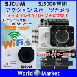 正規品 技適取得済み SJCAM SJ5000 Wifiモデル HD アクションカメラ スポーツカメラ 2.0インチディスプレイ 高画質1080P 防水機能 広角170度 ◇SJ5000-WIFI