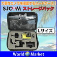 SJCAM ストレージバック キャリーケース アクセサリーケース カメラケース ハードケース ◇SJBAG-L
