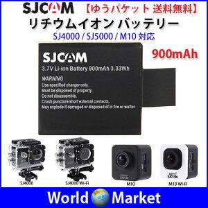 SJCAMアクションカメラ 、SJ4000、SJ5000、M10、各シリーズ対応の予備のバッテリー【ゆうパケッ...