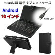 Android用 10インチ用 microUSB 端子 タブレットケース ◇TABCASE-MICRO-10