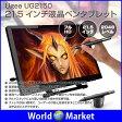 Ugee 21.5 インチ 液晶 ペンタブレット モニタ 1920x1080 フルHD IPS 液晶 感度 2048レベル コントラスト 比 1000:1 ◇UG2150