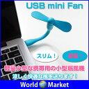 楽天USB ミニファン フレキシブル 涼しい ノートパソコン USB扇風機 卓上 ポータブル 小型 【ゆうパケットで送料無料】◇USBMINI-FAN