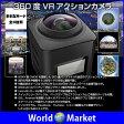 360度 VR アクションカメラ パノラマ 撮影 VR 動画 H264 スマートフォン wifi 接続 SONY 製 CMOS 1600万画素 防水 ケース 付属 ◇VR360