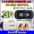 在庫処分 3Dグラス スマートフォン 3Dメガネ VR BOX コントローラ付き iOS アンドロイド 3D映像 ゲーム 立体動画 iPhone6 Plus対応 ◇VRGLASS