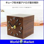キューブ アナログ 置き時計 テーブル クロック 子供部屋 リビング