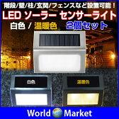 LED ソーラー センサーライト 2セット 屋外照明 光センサー搭載 防水 階段/壁/柱/玄関/フェンスなど設置可能【ソーラーLED】◇YH0405
