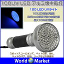 100UV LEDアルミ懐中電灯 ブラックライト UV 防水性と耐久性優れた紫外線ライト ペットの尿 偽札 ベッドのバグ、鉱物、リークなどの検査用 ◇YH618