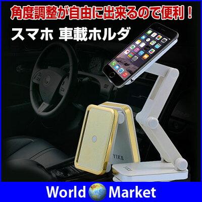車載ホルダー/iPhone/スマートフォン/カーマウント/車載スタンド/スマホスタンド/スタイリッシュ/スマート/車載ホルダ/カーマウント/車載スタンド/スマホスタンド/強力/しっかりホールド/ゴールド/シルバー◇YK-13