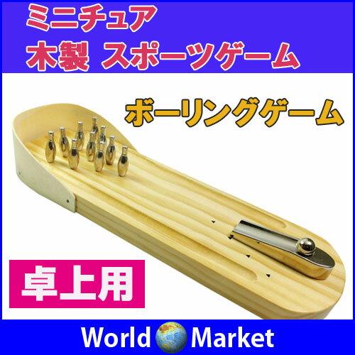 卓上ボーリングゲーム おもちゃ ゲーム スポーツゲーム 木製 インテリア 雑貨 ミニチュア木製ボウリング場 ◇YL-78021