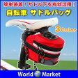 自転車サドルバッグ 防水 かんたん装着 ロードバイク マウンテンバイク 収納 サイクリング ◇YX-SADDLE