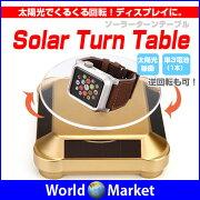 インテリア オススメ ソーラー テーブル コレクション フィギュア イベント