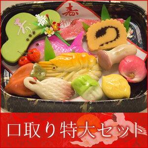 お正月用和菓子、彩り菓子、北海道のお正月定番和菓子です。口取り【特大セット】