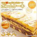 【訳あり】りんごたっぷりのパイケーキ3個