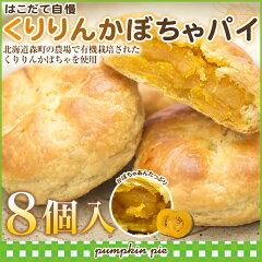 函館特産の真昆布とみよいさんの有機栽培のくりりんかぼちゃをつかった健康志向の和風パイです...