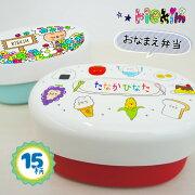 名入れ弁当箱送料無料安心の日本製食洗器OKかわいいriekimピクニック
