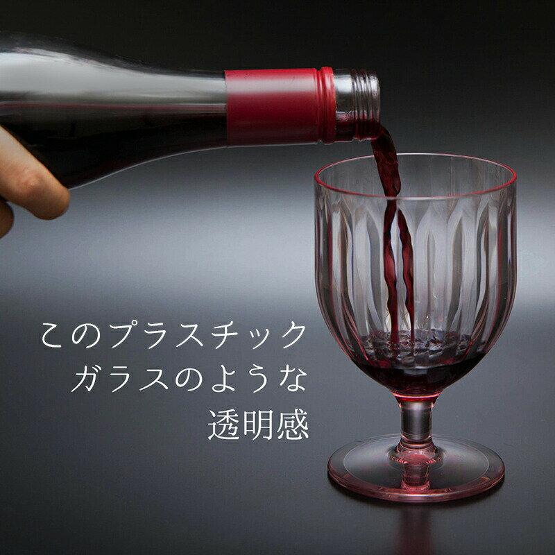 石川樹脂工業『Plakiraトライタンワインカップ2個セット(PS103_270)』