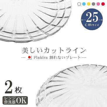 プレート大2枚組 トライタン 日本製 デザート 女性 子供 カレー ワンプレート ランチ キャンプ 食器 セット 食洗機OK 割れない プラスチック カフェ アウトドア キッズ ギフト 丼 どんぶり プラスチック キャンプ 割れない おしゃれ スイーツ デザート お皿