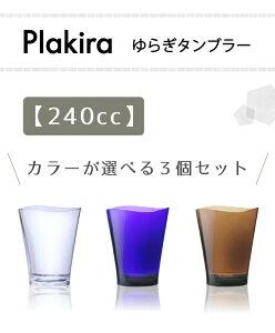 ゆらぎタンブラー240cc 3個 セット 北欧 キャンプ コップ 食器 送料無料 日本製 食洗機OK プラスチック 割れない コップ 割れない トライタンタンブラー おしゃれ レンジ アウトドア アルコール パーティー 割れない グラス