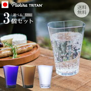 ゆらぎタンブラー320cc3個セットキャンプ食器セット送料無料日本製食洗機OKプラスチック割れないコップトライタンタンブラーおしゃれレンジキッズぽっきりお酒介護グラスペアセットアウトドアアルコールパーティー女子会