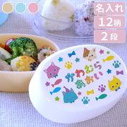 名入れ弁当箱送料無料安心の日本製食洗器OKかわいいピクニック