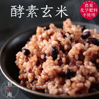 酵素玄米(もち熟玄米)もっちり熟成