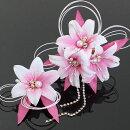 髪飾り2点セット百合クリスタル〈ピンク〉/髪飾り/和装