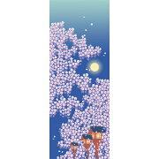 【濱文様・絵てぬぐい】朧桜に月灯(おぼろざくらにつきあかり)〜春柄・さくら柄〜