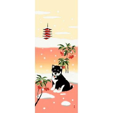 ■メール便OK♪合計2500円(税抜)以上でメール便送料無料■【濱文様・絵てぬぐい】黒豆柴と万両〜人気の犬柄・冬柄・お正月・まんりょう〜