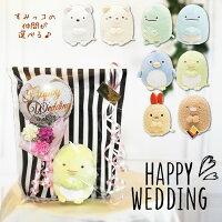結婚祝ウェディングレースミニバルーン花束付すみっコぐらしのメイン画像
