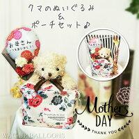 母の日お母さんいつもありがとうミニバルーン花束付くまのキャメル&ポーチ(ホワイト)セットM
