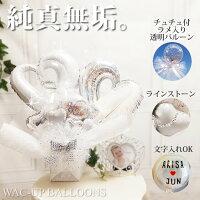 【卓上バルーンアレンジメント】オープンハート/ホワイト/M/エンボス/名入れ可メイン画像