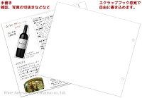 コレクター用ワインラベル保存シートブランク