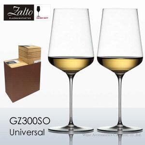 ザルト(Zalto)デンクアート ユニバーサル ワイン グラス 2脚セット【正規品】GZ300SO