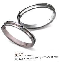 YukikoHanai花井幸子デザイナーのYH-522K18PG/Pt900&YH-523Pt900プラチナ結婚指輪、マリッジリング、ペアリング(2本セット)