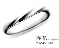YukikoHanai花井幸子デザイナーのYH-527Pt900結婚指輪、マリッジリング、ペアリング(1本)
