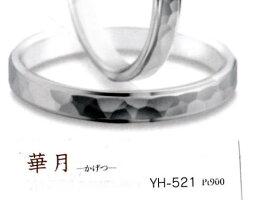 YukikoHanai花井幸子デザイナーのYH-521Pt900結婚指輪、マリッジリング、ペアリング(1本)