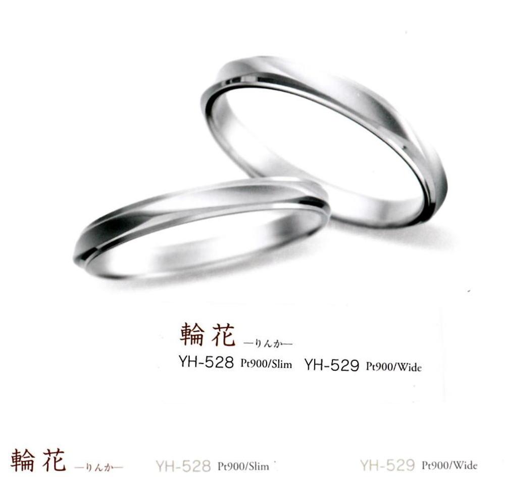 Yukiko Hanai 花井幸子デザイナーの YH-528(Slim) & YH-529(Wide) Pt900 プラチナ  結婚指輪、マリッジリング、ペアリング(2本セット価格):JEWELRY LAND