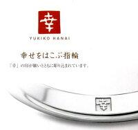 YukikoHanai花井幸子デザイナーのYH-523Pt900結婚指輪、マリッジリング、ペアリング(1本)