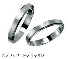 SerieuxセリューNo.3メリッサ&No.4メリッサDPt900結婚指輪、マリッジリング、ペアリング(2本)