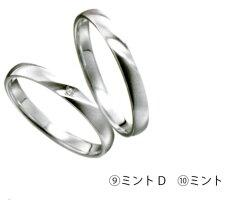 SerieuxセリューNo.9ミントD&No.10ミントPt900結婚指輪、マリッジリング、ペアリング(2本)
