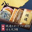 贈答・和田八焼通しとお取り寄せ人気の詰合せ(焼通し・あなご・チーズ・はも生...